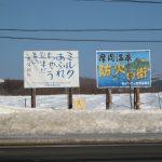 弟子屈町〜日本一透明な湖や名横綱も〜