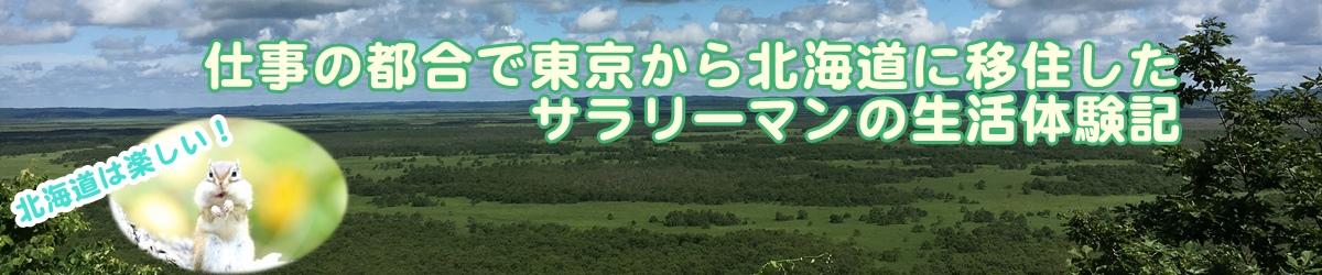仕事の都合で東京から北海道に移住したサラリーマンの生活体験記
